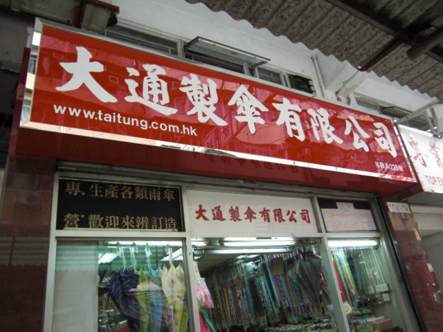 Wholesale_Long Umbrella